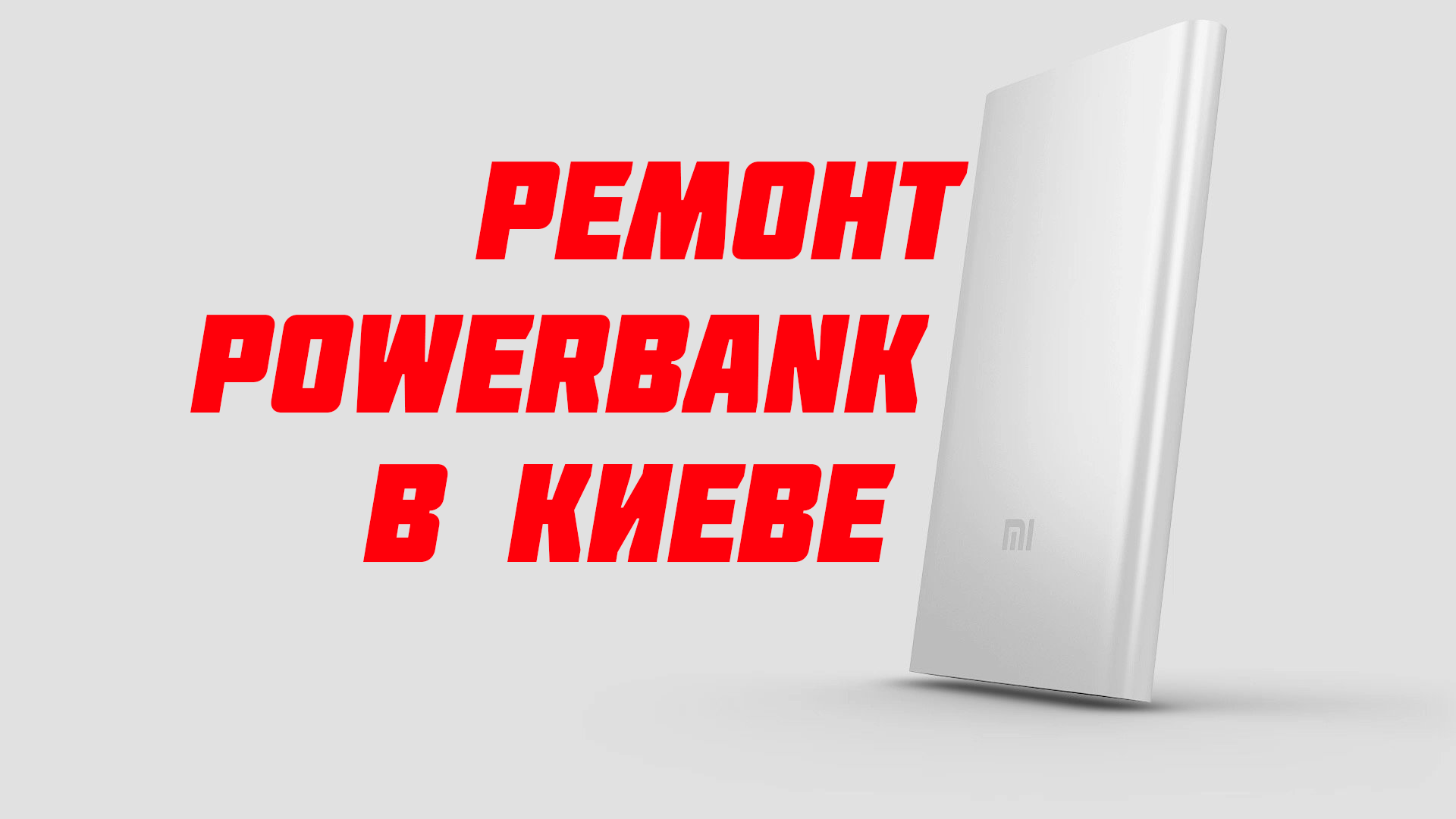 Ремонт Power Bank в Киеве